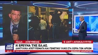 Μιχάλης Ζαφειρόπουλος: Ζούσε όταν έφυγαν οι δολοφόνοι