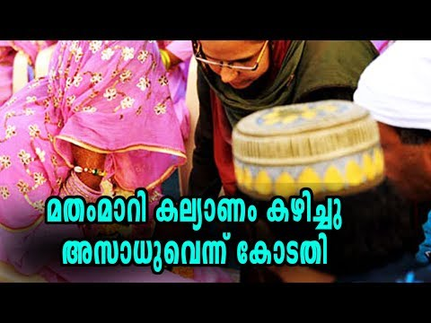 Kerala High Court Cancels Marriage Held Post Conversion | Oneindia Malayalam