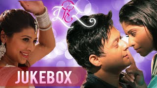Tu Hi Re | Songs Jukebox 2015 | Amit Raj | Swapnil Joshi | Sai Tamhankar | Marathi Movie