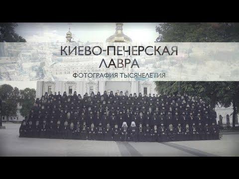 Киево-Печерская лавра. Фотография