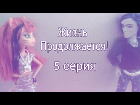 Stop-motion:Жизнь продолжается! (3 серия)