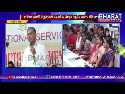 National Youth Parlamentari Festival In Siddipet Dist | Attended MLA Harish Rao | Bharat Today