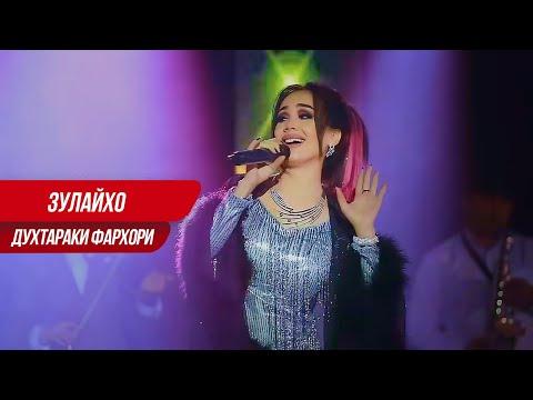 Зулайхо - Духтараки Фархори (2018)   Zulaykho - Dukhtaraki Farkhori (2018)