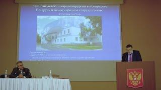 Дроздовский К.В. -  главный детский кардиохирург Министерства здравоохранения Республики Беларусь