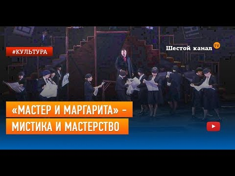 """Мастер и Маргарита"" - мистика и мастерство"