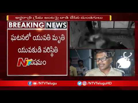 Lovers Attacked in Guntur District | Girl Lost Life | NTV