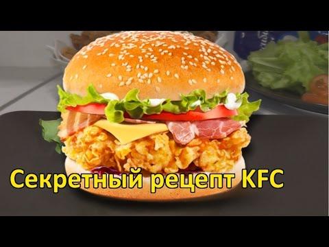 КАК ПРИГОТОВИТЬ БУРГЕР ПО РЕЦЕПТУ KFC