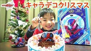 仮面ライダービルド キャラデコクリスマスケーキでメリークリスマス ビルド&ビルドドライバーでデコレーション☆Kamen Rider Build Cake☆モモちゃんねる☆☆ thumbnail