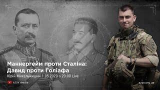 Маннергейм проти Сталіна: Давид Проти Голіафа