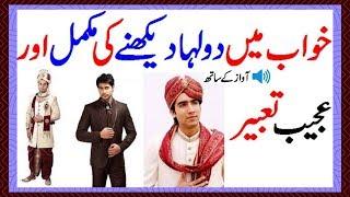 Khawab Mein Dulha Dekhny Ki Tabeer In Urdu Khawab Mein Dulha Dekhna