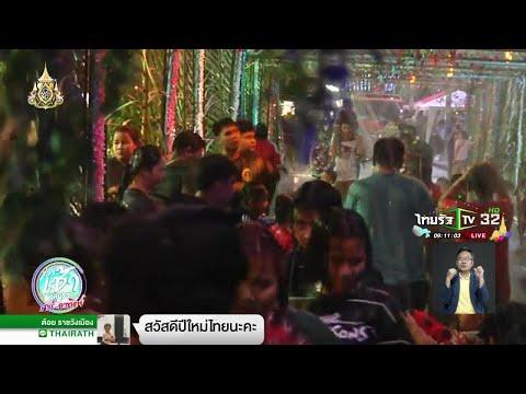 รวมบรรยากาศสงกรานต์ ตจว.   13-04-62   ข่าวเช้าไทยรัฐ เสาร์-อาทิตย์