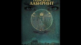 Аудиокнига ''Римский лабиринт'' Ч.1 Гл. 1/30. Детектив. Приключения. (Студия рекламы ''Белка'') 2015
