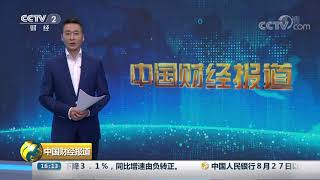 [中国财经报道]中央财政下达300亿元支持农业转移人口市民化  CCTV财经