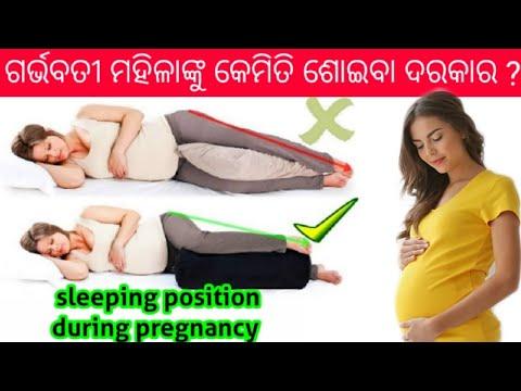 ଗର୍ଭାବସ୍ଥାରେ କେମିତି ଶୋଇବେ | best sleeping position during pregnancy |Sonam Odia Tips