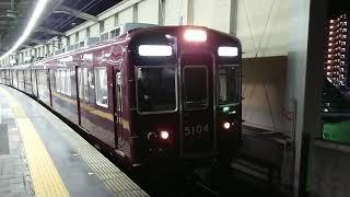 阪急電車 宝塚線 5100系 5104F 回送車 発車 豊中駅
