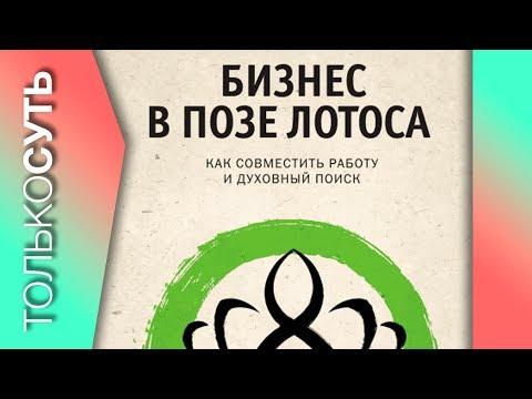 Бизнес в позе лотоса Ризван Вирк: обзор книги