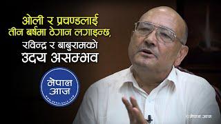 साम्राज्यबाद, बिस्तारबाद र उपनिबेसवाद  अहिलेको जमानामा सम्भव छैन | Dr. Surendra KC | Nepal Aaja