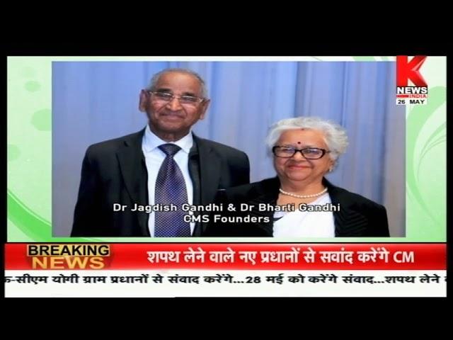 Lucknow : अपनी अलग पहचान है राजधानी के सीएमएस की || Knews