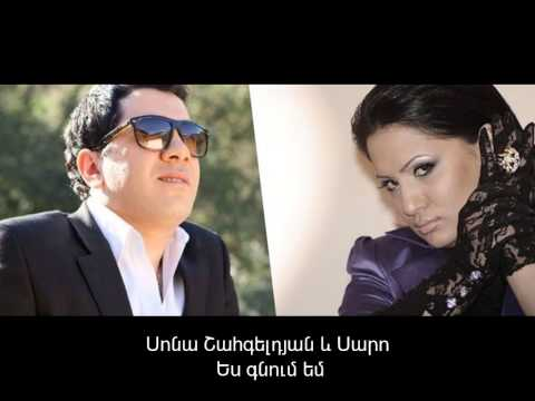Sona Shahgeldyan and Saro - Es gnum em (Audio) // Armenian Pop // Official Travel Video