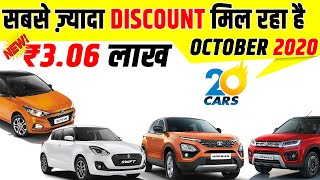 Discount on cars after lockdown 🔥 3.06 लाख तक | discount on cars in OCTOBER 2020