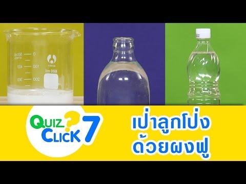 Quizclick EP07 เป่าลูกโป่งด้วยผงฟู - เฉลย