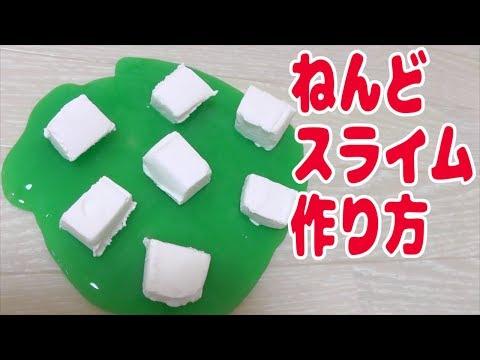 スライムの作り方!簡単!粘土スライムの作り方【ASMR】★Clay Slime★
