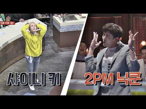 [선공개] 샤이니 키(SHINee  Key)& 2PM 닉쿤(Nichkhun)의 댄스 배틀(!) 역시 월드 클래스♥ 팀셰프(the team chef) 2회