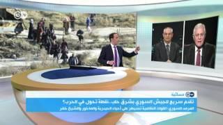 ما حظوظ نجاح مبادرة كيري لإنهاء حصار حلب؟