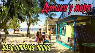 Домики у моря, База отдыха Чайка, Недорогой отдых на Черном море