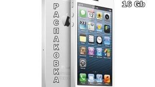 Розпакування iphone 5 16 Gb (Білий)