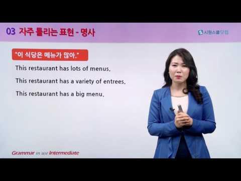 Grammar in Use Intermediate 샘플 영상