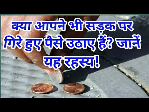 क्या आपने भी सड़क पर गिरे हुए पैसे उठाए हैं? जानें यह रहस्य! thumbnail