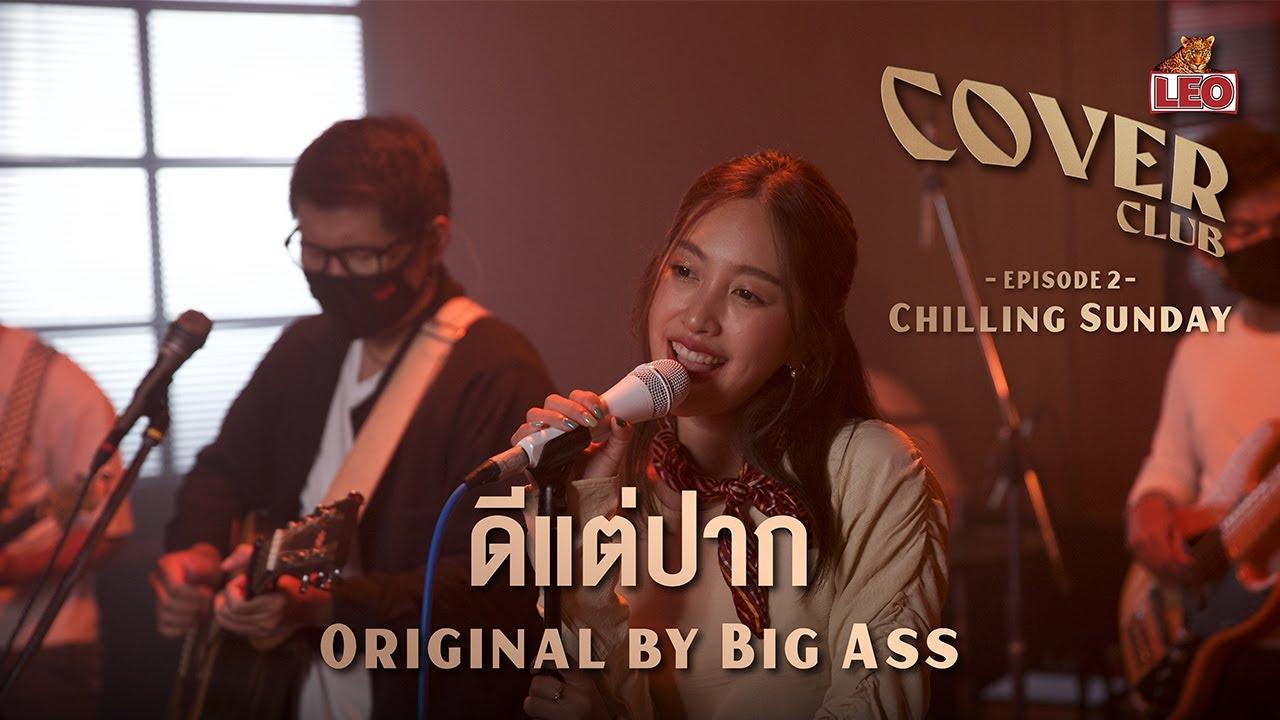 ดีแต่ปาก - Chilling Sunday | LEO Cover Club | Original by Big Ass
