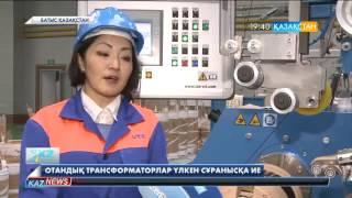 Телеканал Казахстан - Орал трансформатор зауыты(, 2016-07-12T09:36:10.000Z)