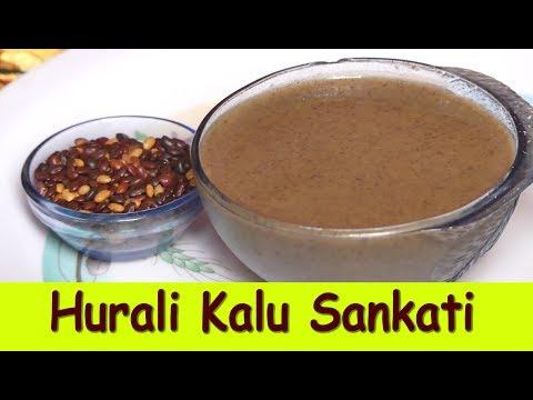 hurali kalu sankati recipe in kannada  morning health drink  hurali kalu recipe in kannada