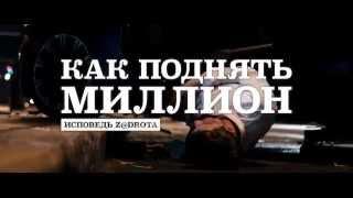 Как поднять миллион: исповедь задрота (2016). Трейлер на русском HD.