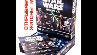 открываем 30 фишек star wars часть 2 акция в магазине магнит