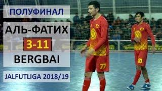 Полуфинал I АЛЬ-ФАТИХ - BERGBAI l Жалфутлига l Futsal l Премьер Дивизион l сезон 2018-2019