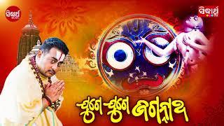 Gambar cover Juge Juge Jagannatha - A Devotional Song By Krishna Beura | 91.9 Sarthak FM | Sidharth Bhakti