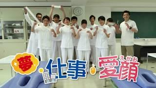 【夢・仕事・愛顔(えがお)】柔道整復師篇〈2017.6.30放送〉