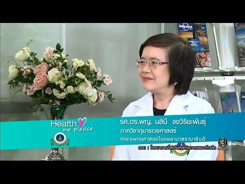 ย้อนหลัง Health Me Please | โภชนาการที่สมวัยสำหรับทารกและเด็กเล็ก ตอนที่ 4 | 12-01-60 | TV3 Official