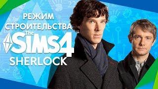 The Sims 4 : Режим Строительства - Шерлок Холмс | Квартира Шерлока Холмса