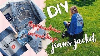 DIY JEANS JACKET | Джинсовка своими руками| Переделка одежды | Denim