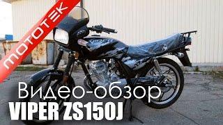 Мотоцикл  VIPER ZS150J  | Видео Обзор  | Обзор от  Mototek