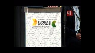 Умный Екатеринбург на форуме «Города России-2030» / Новости