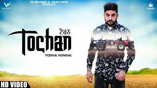 Tochen Yodha Hundal Free MP3 Song Download 320 Kbps