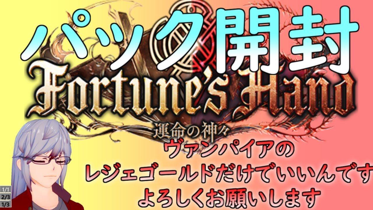 【シャドウバース/Shadowverse】プレリリース運命の神々パック開封編!【勝負師の巨人】