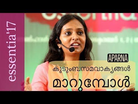 കുടുംബസമവാക്യങ്ങള് മാറുമ്പോള് - Aparna