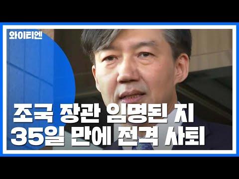 """조국 """"불쏘시개 여기까지""""...35일 만에 전격 사퇴 / YTN"""