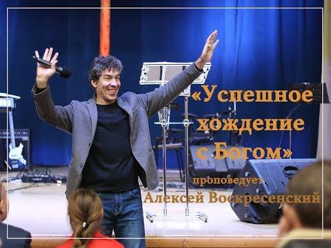 Успешное хождение с Богом. Проповедует пастор Алексей Воскресенский